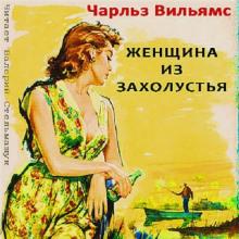 Женщина из захолустья